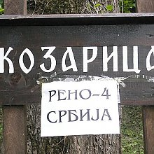 Okupljanje 03.05.2008 by Pasha in 2008.